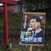 宮城6区の立憲民主党ポスター