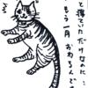 猫ブログ・節分