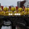 日本三名橋の一つ、日本初のアーチ式石橋「長崎・眼鏡橋」に行ってみた!