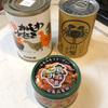 中川政七商店で缶詰を3種類購入