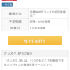 ちょびリッチ おすすめ案件「オンスク.jp」-hato- 進行中