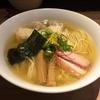 【今週のラーメン2225】 中華soba いそべ (東京・矢口渡) 白旨にこにこワンタン麺 〜君は薔薇より美しい・・・・そんなワンタン麺!