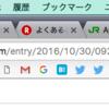 GoogleChromeブックマークバーから「その他のBookmark」を削除する方法