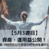 32歳 高卒 会社員 1年で資産1000万円を目指す!(21年5月3週目)