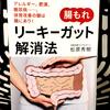 『腸もれ リーキーガット解消法』の要約と感想