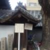 2月12日(水) 歴史と古典サロンの日 門真周辺の神社や歴史資料館を見学 昼食はサト 久恵は淀屋橋で高田さんと買い物と懇談 真司と豊子をみんなで訪問