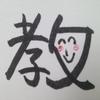 今日の漢字549は「教」。日本の教育は素晴らしいと思う