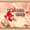 斉藤一人さん 赤い花