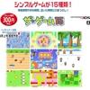 カルチャーブレーンが3DSで新作「ザ・ゲーム15」を発表!300円で15のゲームが遊べる!4月上旬配信!