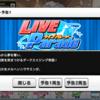 次回のイベントは「凸凹スピードスター」!「しゅがしゅが☆み〜ん」の新曲です!