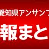 2017年度愛知県アンサンブルコンテスト情報まとめ【管楽器担当のあるあるネタ特別編】