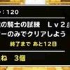 DQMSL攻略 ミッション「竜の騎士の試練Lv2を魔獣系のモンスターのみでクリア」を達成しました。