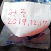 味噌づくり2019