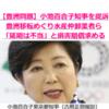【豊洲問題】小池百合子知事を提訴 豊洲移転めぐり水産仲卸業者ら 「延期は不当」と損害賠償求める