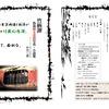 中川三郎『竹栖譚 洛南橋本遊郭写真・小説集』