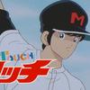 第722話 日本の漫画家列伝⑦ スポーツと恋愛といえばこの方!〜あだち充先生