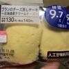 ローソン  ブランのチーズ蒸しケーキ ~北海道産クリームチーズ~ 食べてみました