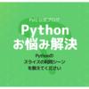 「実務ではどのように使われているの?」Pythonのスライスの利用シーンを教えてください