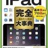 今すぐ使えるかんたんPLUS+ iPad完全大事典(技術評論社)