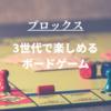 3世代で楽しめるボードゲーム