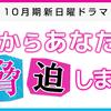 武井咲&ディーンフジオカドラマ『今からあなたを脅迫します』あらすじ&キャスト紹介!