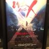 X JAPANの名曲MyBEST10。プラス7+1曲。さらに打線を組んでみた。欲張りすぎたよWE ARE X!!