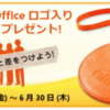 Club Microsoft Office ロゴ入り ID ケースプレゼント