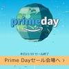 【オッサンが選びました!】オッサンが買うべき、Amazon Prime Dayセール商品について!