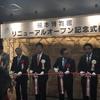12月1日、熊本博物館リニューアルオープン!
