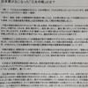 """国民党(支那)軍が行った""""三光""""""""毒ガス""""を日本軍に擦り付ける日本共産党"""