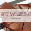 『ケーキの切れない非行少年たち』を読んで「見えない障害」の難しさを知る