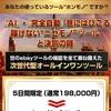 【メイドインジャパンで高額利益を狙う!】