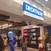 【安い】デカトロンに行ってきた【西宮】