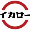 【勢いに乗るっす】イカロー2(スーパーイカロー)完成!