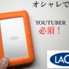 【LACIE製】オシャレでタフなポータブルハードディスク