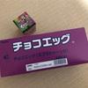 「スプラトゥーン2」チョコエッグ買った結果…