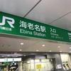 【青春18切符】1日目:海老名~松本~名古屋