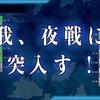 【艦これ】ミニイベ【主計科任務】用 6-3周回編成(福江堀り)