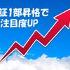 投資日記1【東証一部昇格狙い】 8104 クワザワ