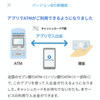 住信SBIネット銀行、キャッシュカード不要でATMで入出金が可能になる「アプリでATM」を開始