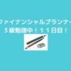 ファイナンシャルプランナー3級勉強中!11日目!
