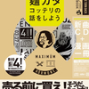 マキシマムザホルモン 新作『これからの麺カタコッテリの話をしよう』を買ってきた!