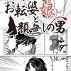 【本日公開】第26話「お転婆娘と顔無しの男」