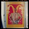 【映画】ファウンダー ハンバーガー帝国のヒミツ