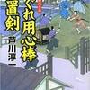芦川淳一さんの本は全部読むと決めた