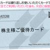 アトム・優待カード