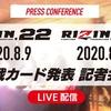 7月9日(木)発表「RIZIN.22 & RIZIN.23」対戦カード発表記者会見まとめ