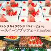 横浜でストロベリースイーツブッフェ【横浜ベイシェラトン ベイ・ビュー】〜Strawberry Garden〜