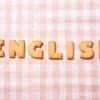 出発前の英語力と、フィリピン留学の目標
