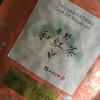 国産和紅茶の丹沢ゴッド・オブ・マウンテンを飲んでみた